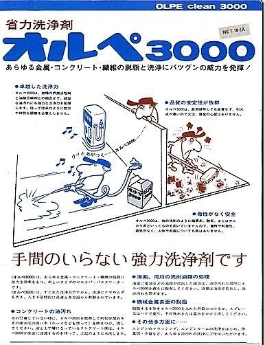 オルペ3000