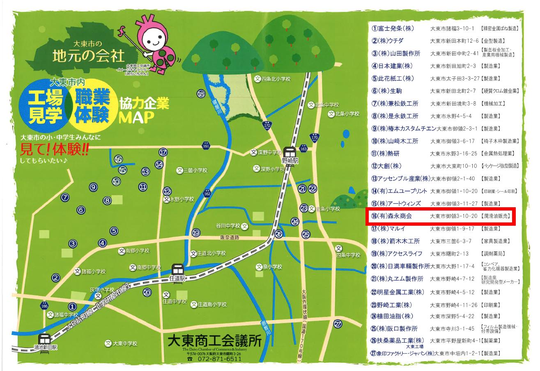 協力企業MAP